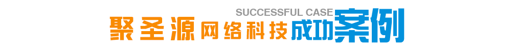 北流网络营销,seo优化