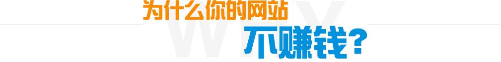 北宁做网站的公司哪家好?