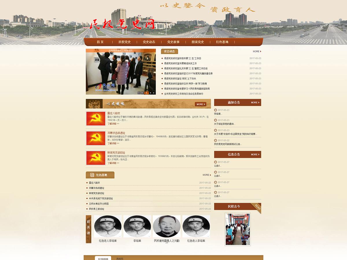 民权县党史网