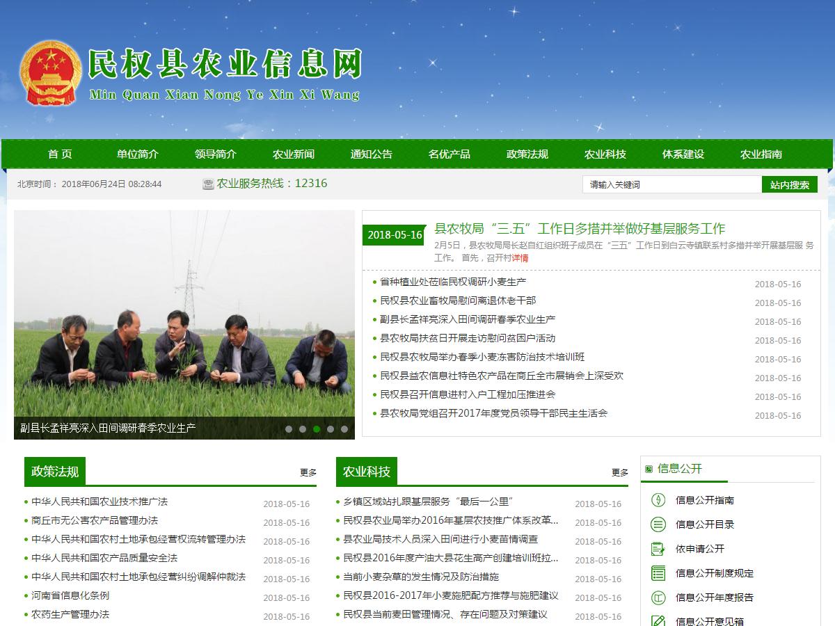 民权县农业信息网