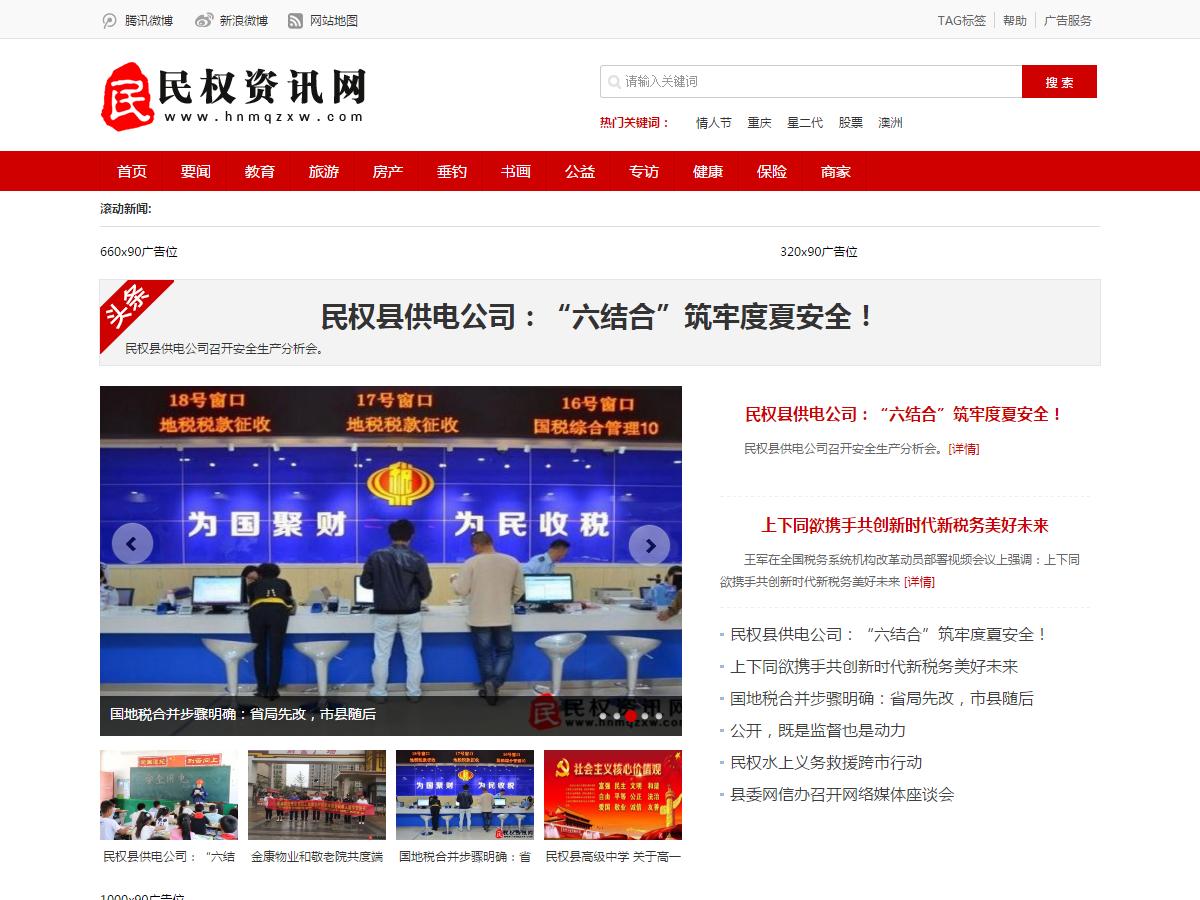 民权资讯网