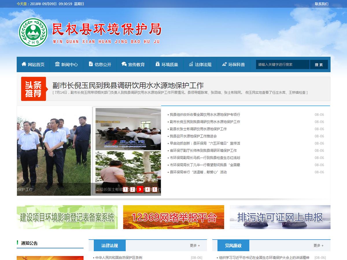 民权县环境保护局