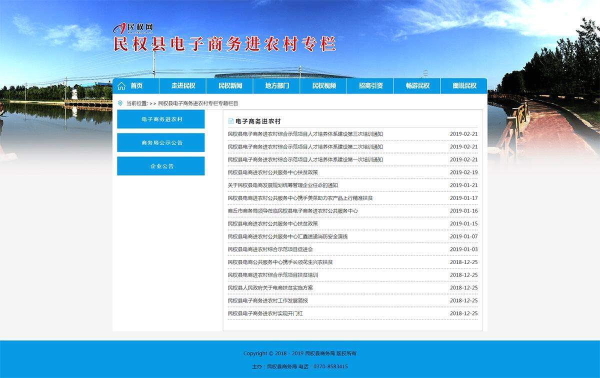 民权县电子商务进农村专栏
