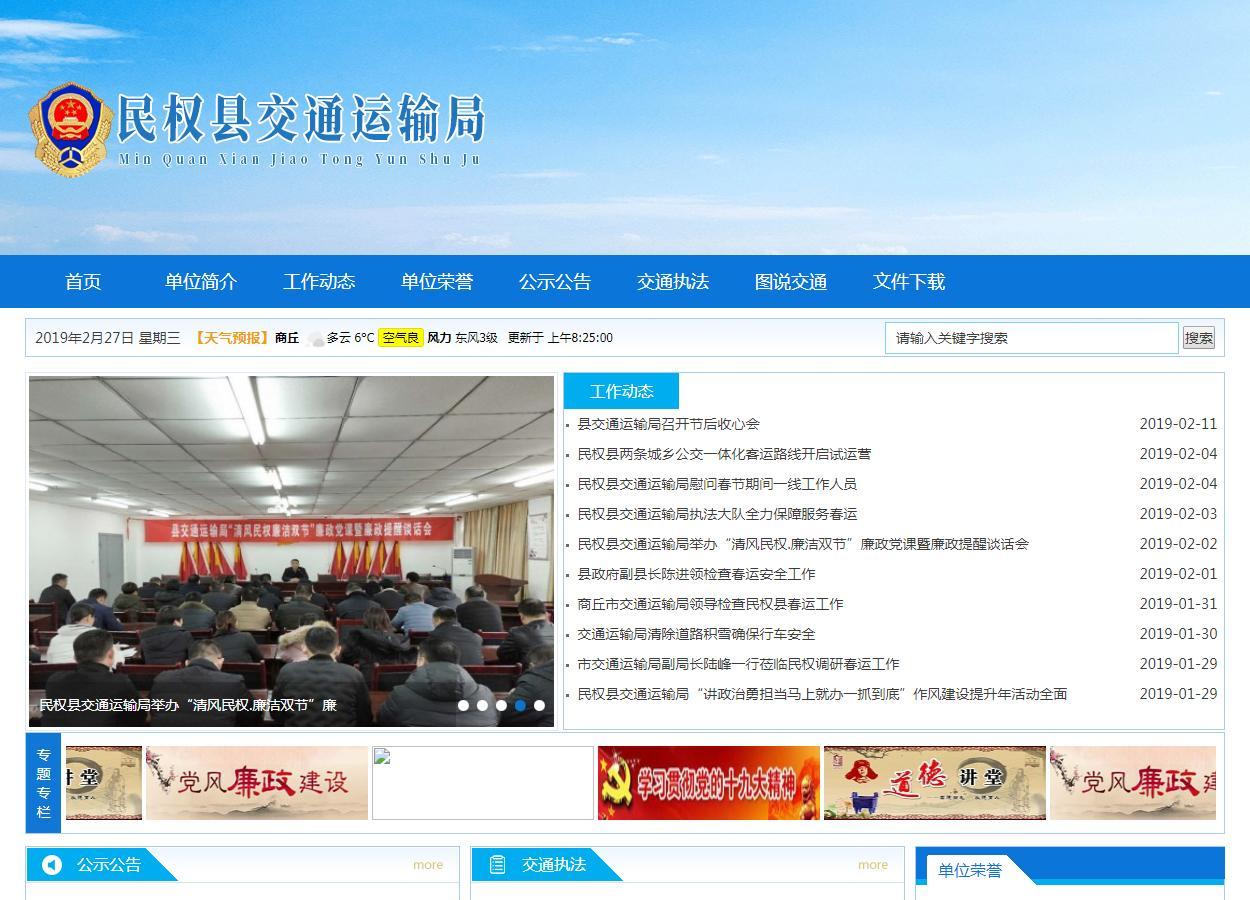 民权县交通运输局