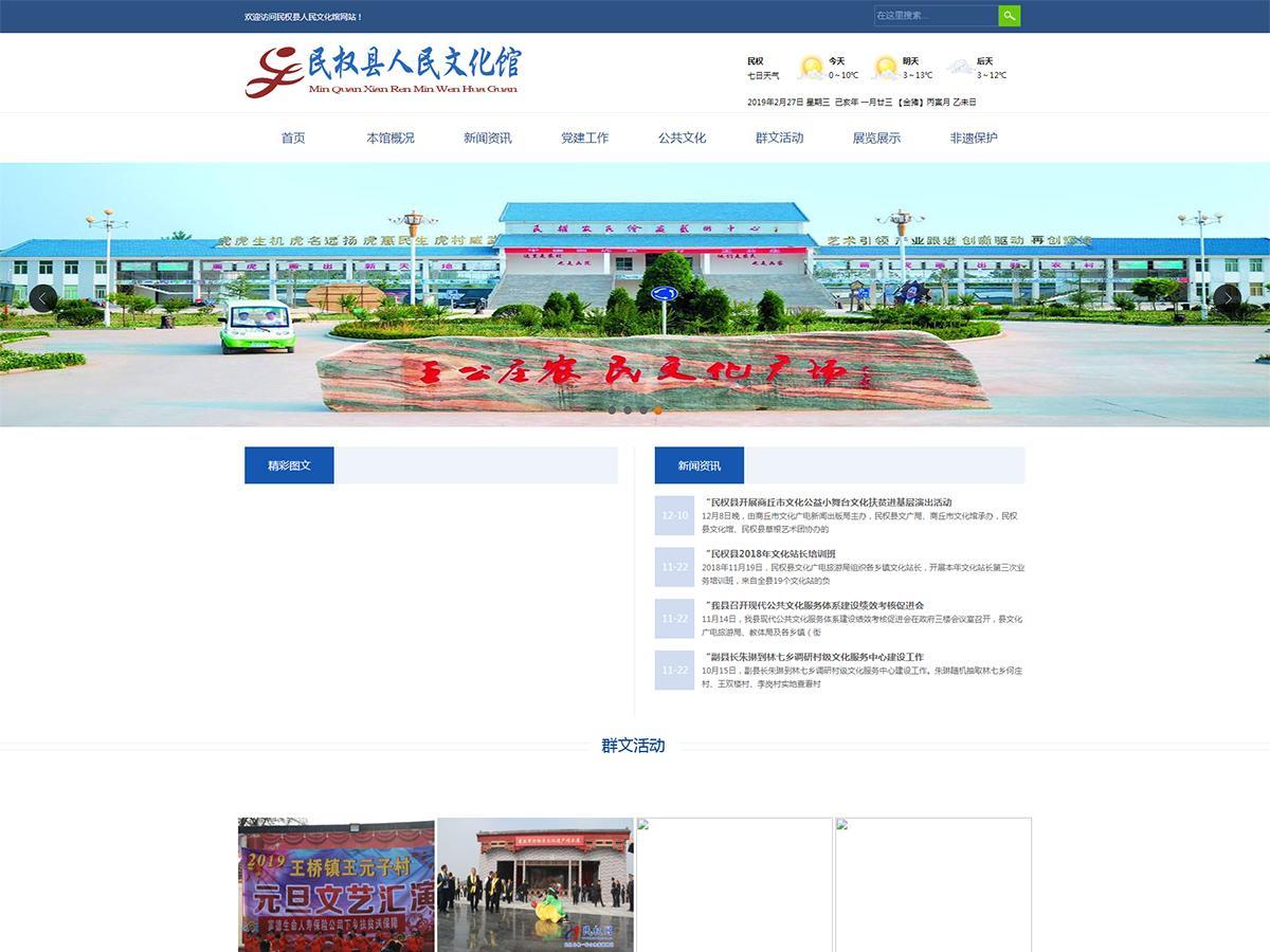 民权县人民文化馆