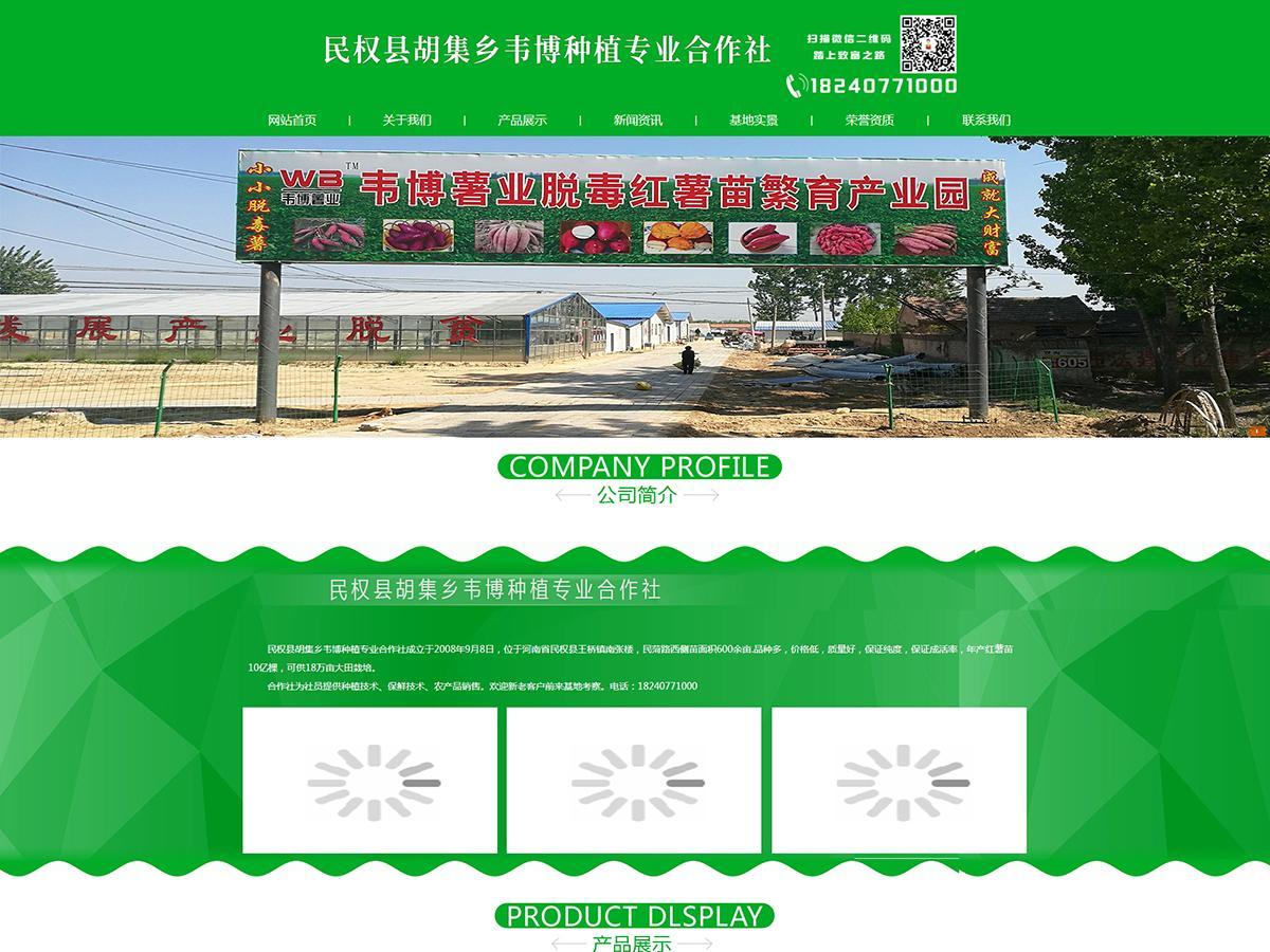 民权县胡集乡韦博种植专业合作社