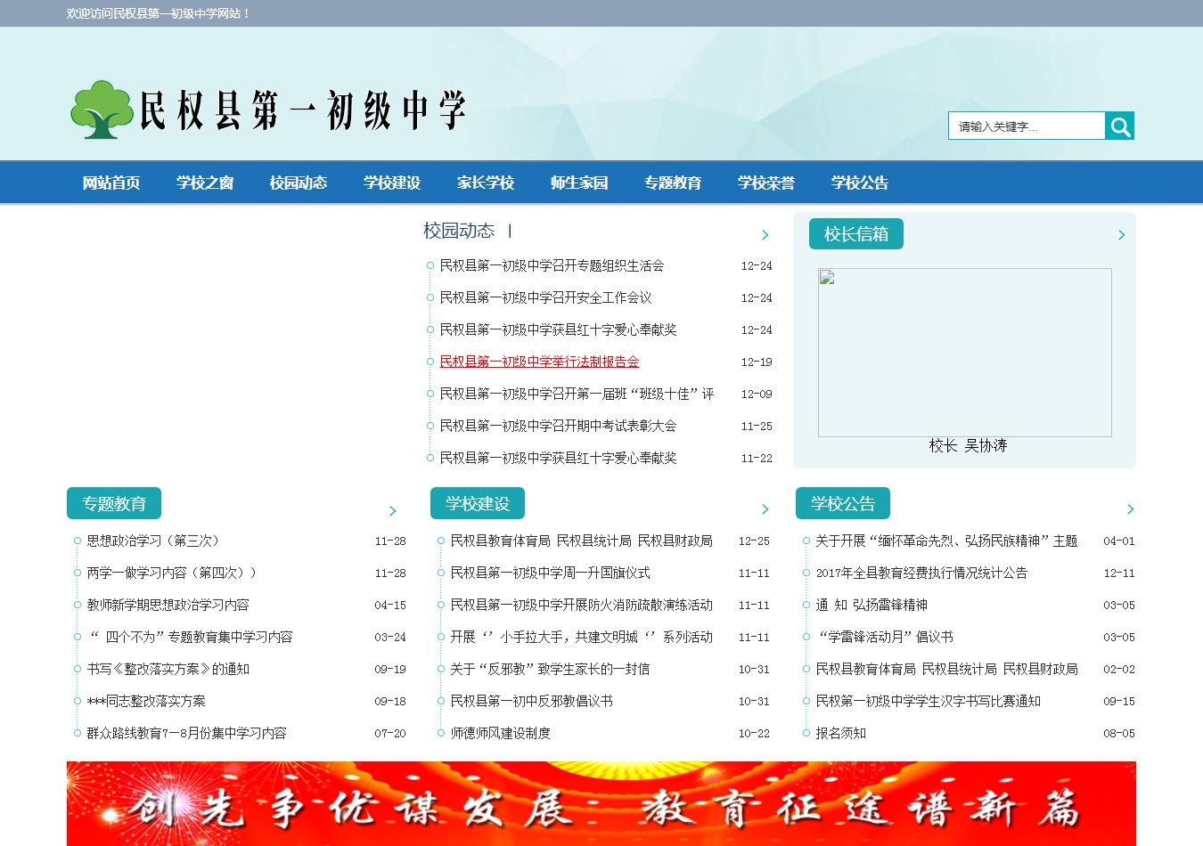 民权县第一初级中学