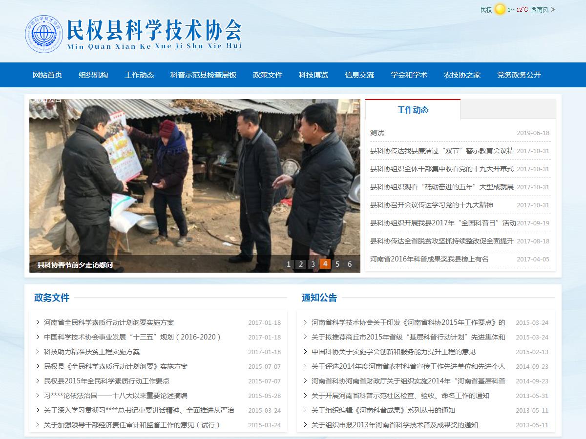 民权县科学技术协会