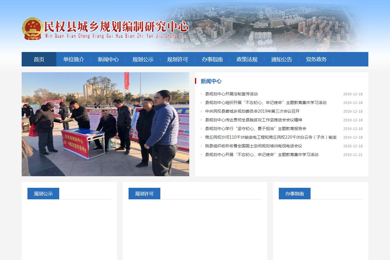 民权县城乡规划编制研究中心