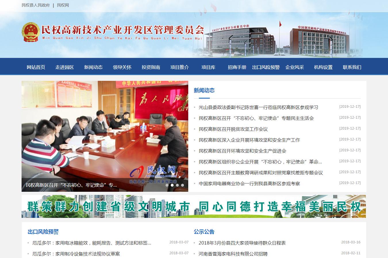 民权高新技术产业开发区管理委员会