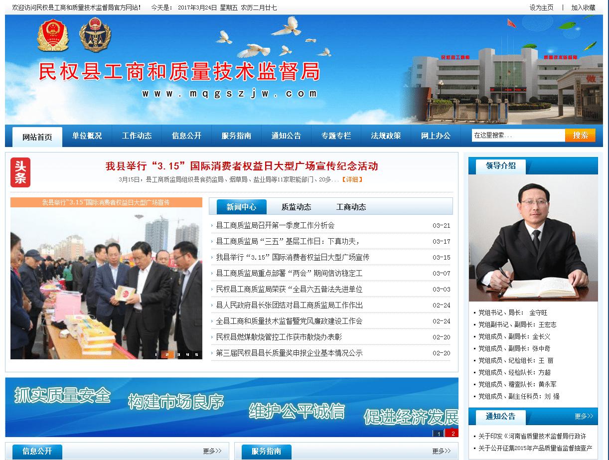 民权县工商和质量技术监督局