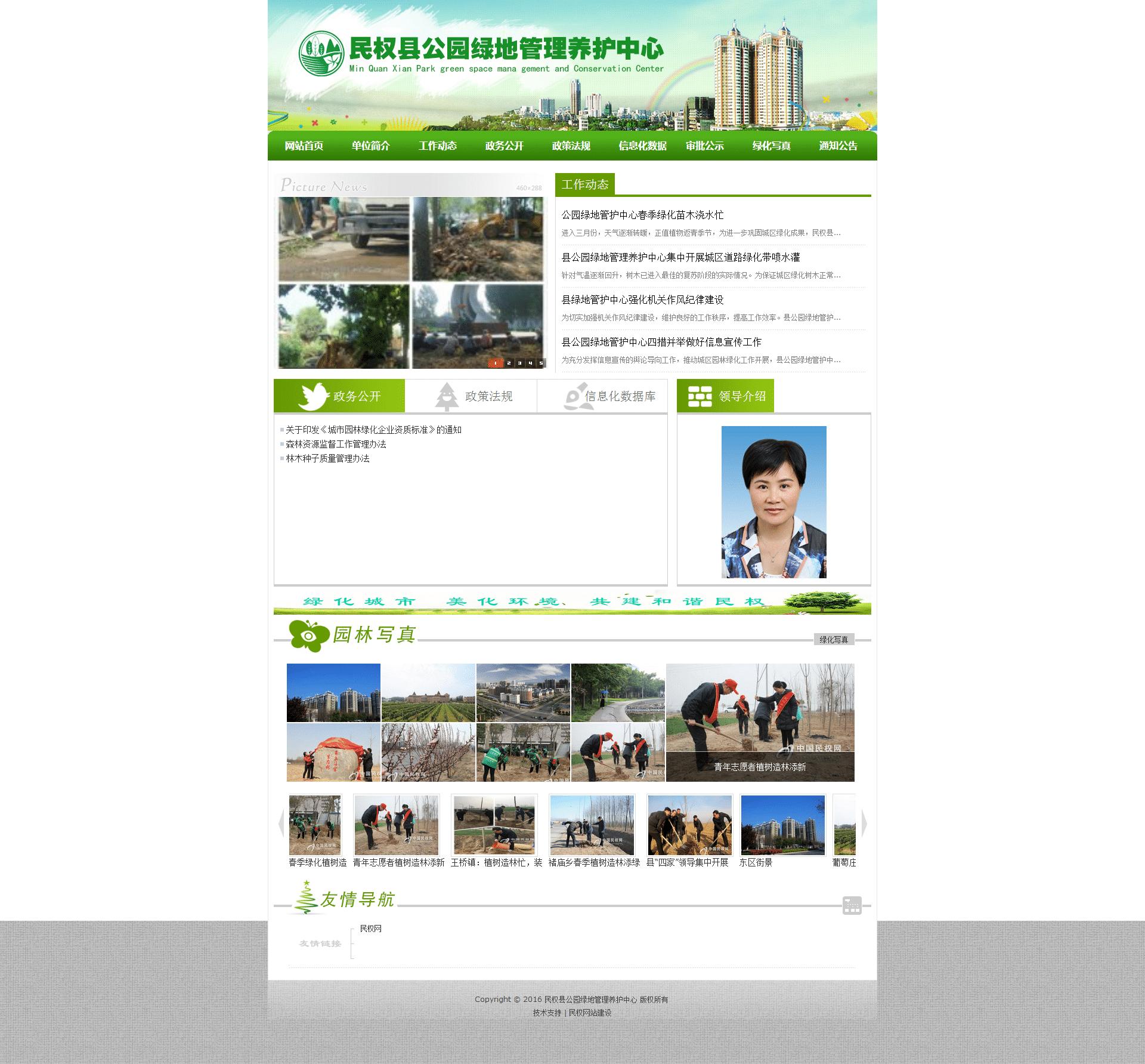 民权县公园绿地管理养护中心
