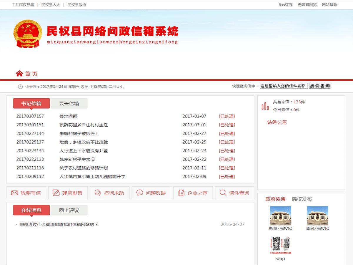 中国·民权 - 领导信箱