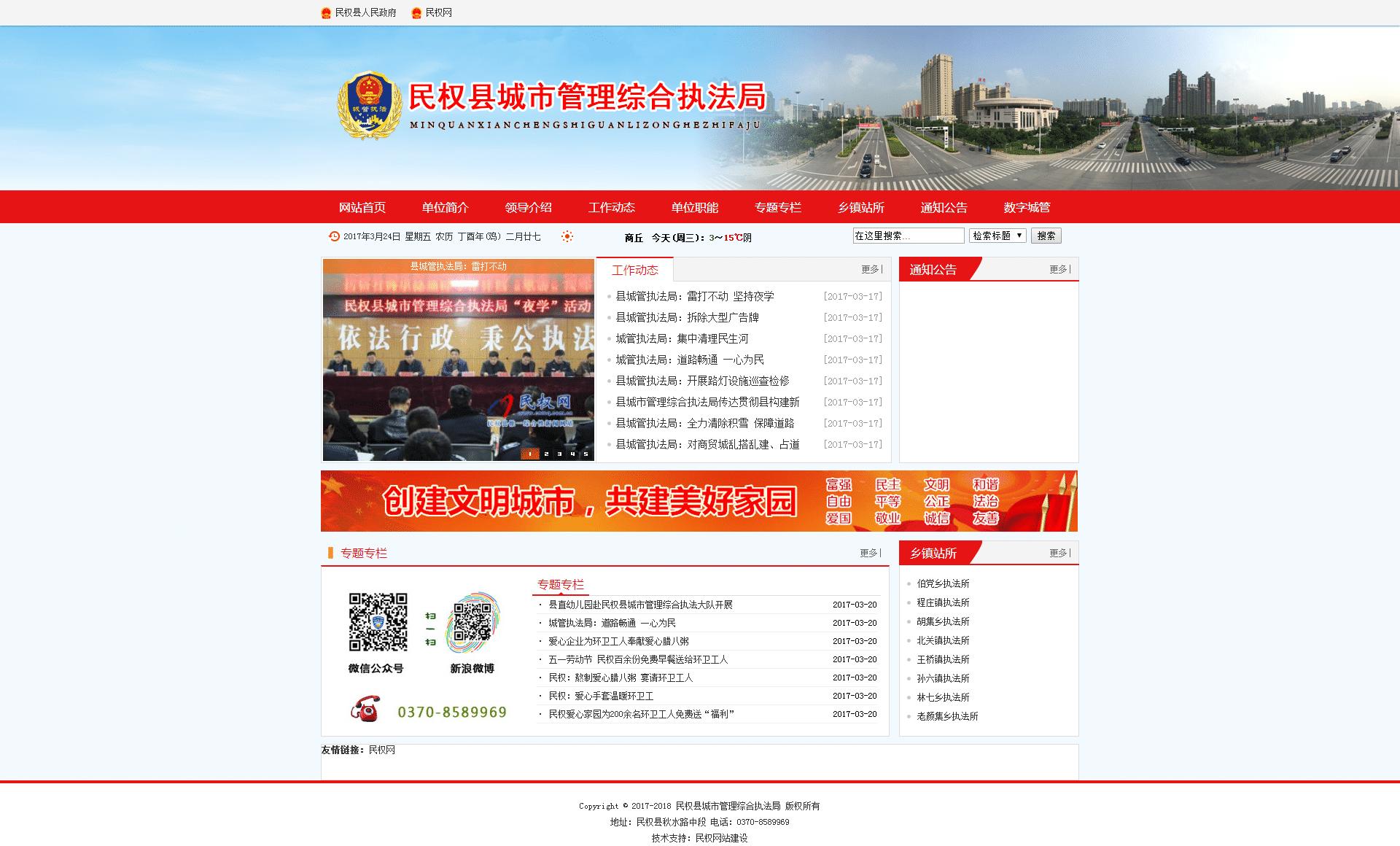 民权县城市管理综合执法局