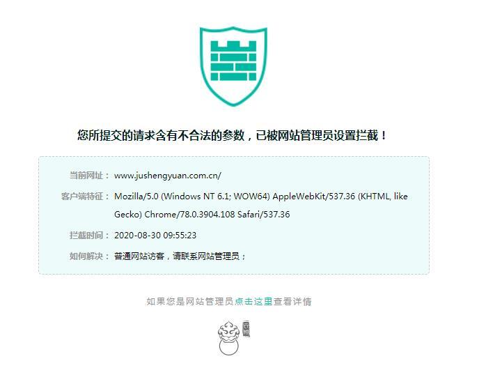 宝塔面板+云锁防护之nginx自编译web防护的方法